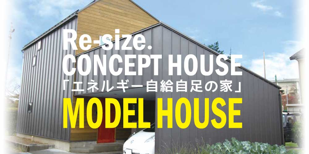 RE-SIZE.CONCEPT HOUSE 「エネルギー自給自足の家」 MODEL HOUSE