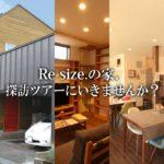 Re-size.の家、探訪ツアーにいきませんか?