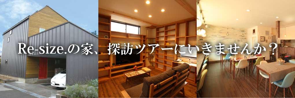 re-sizeの家、探訪ツアーにいきませんか?