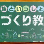 家族といっしょに家づくり教室