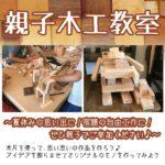 親子木工教室2019IC