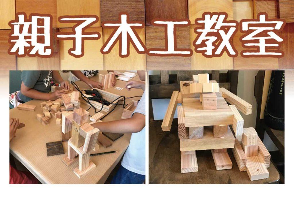 親子木工教室2019