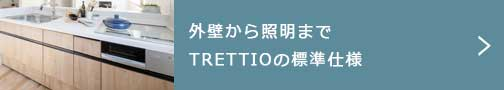 About-TRETTIO_06